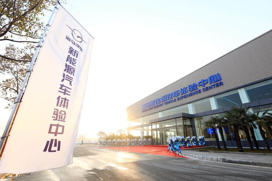 开业!海马新能源汽车郑州体验中心首款插混车型6惊艳亮相