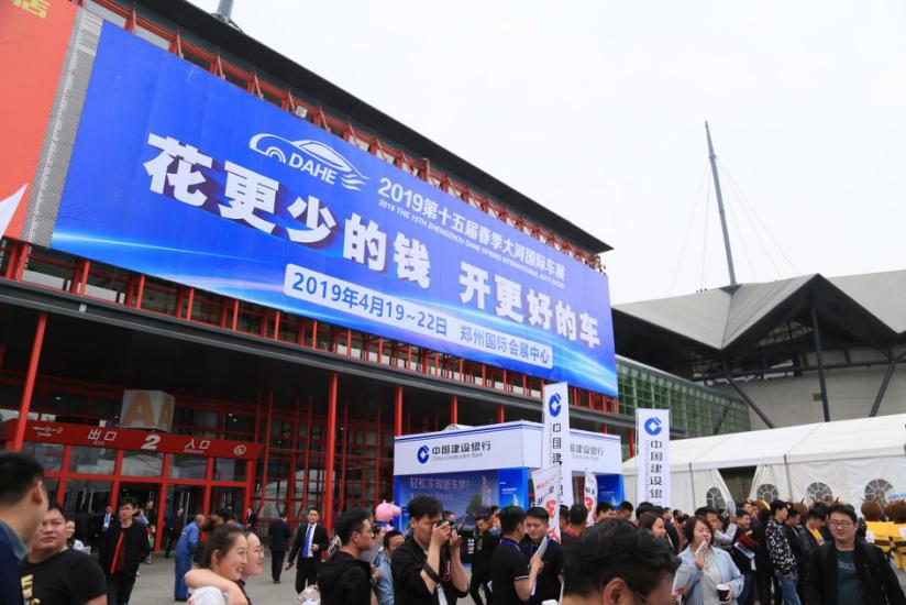 4月8日-12日 春季大河国际车展下周开幕!