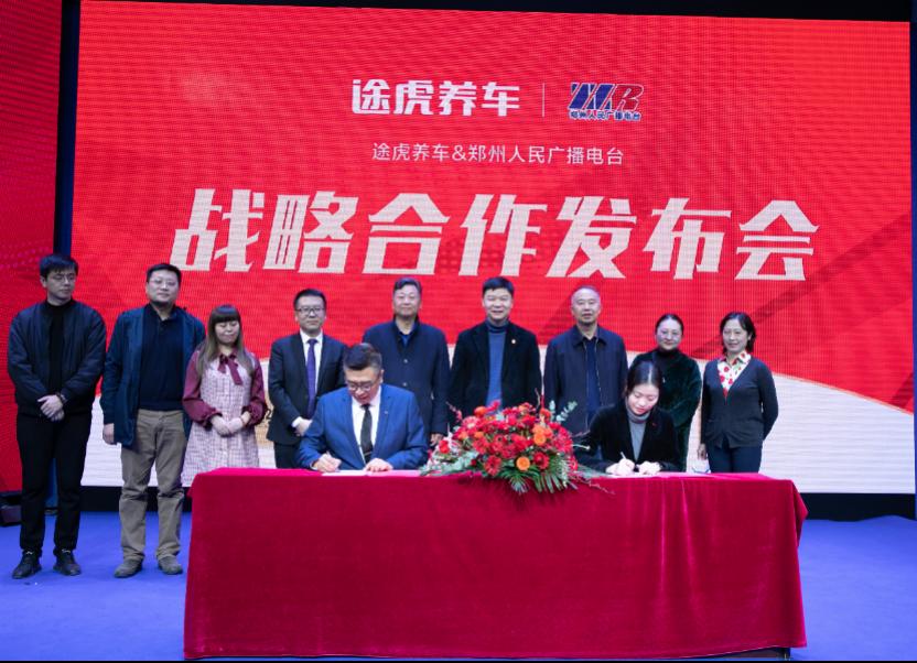 看这里—2021年车主服务新战略来了!途虎养车轮胎节首站郑州