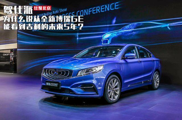 2018北京车展吉利展台上,全新博瑞ge从亮相发布开始,就围满了汽车
