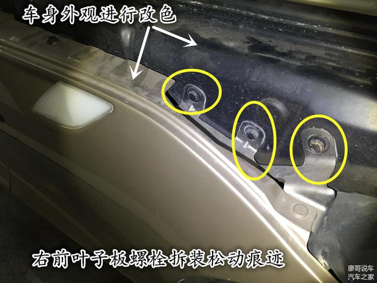 当时进行改颜色进行拆装,螺栓还是黑色的漆面