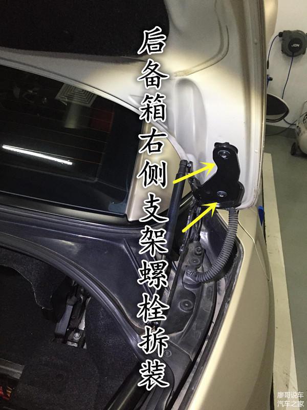 至于后尾厢盖左右支架螺栓拆装的话推断为改颜色进行拆装