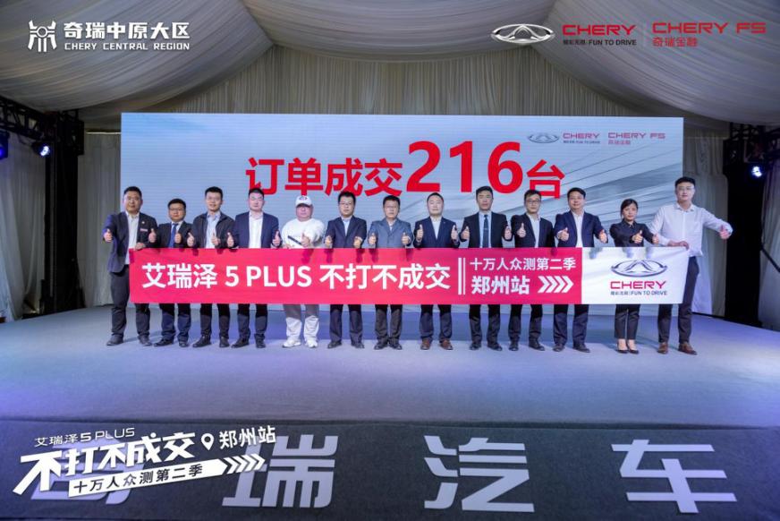 10万人众测 艾瑞泽5 PLUS第二季郑州站圆满成功!