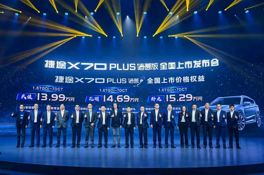"""13.99万起 捷途X70 PLUS诸葛版为何敢以智圣""""诸葛""""命名?"""