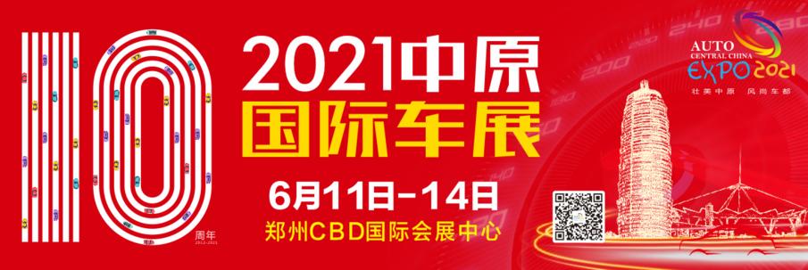 6月11日-14日正式开幕  2021第十届中原国际车展