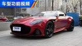 DBS 19款 Superleggera