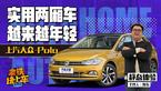 实用两厢车 越来越年轻 体验上汽大众-Polo