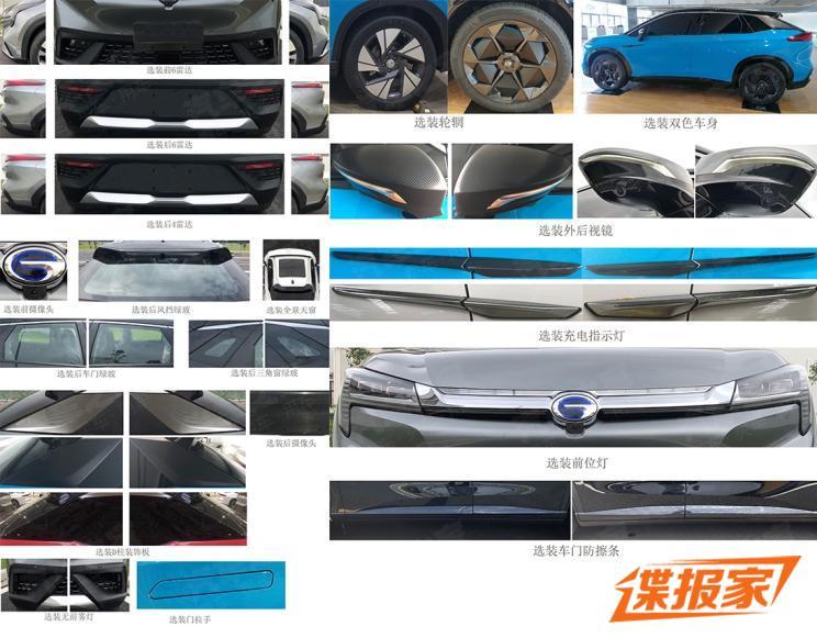 184Ps电机 广汽新能源Aion LX申报信息