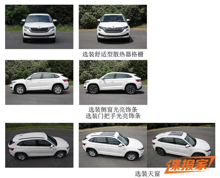 斯柯达柯迪亚克GT 14T车型申报信息曝光