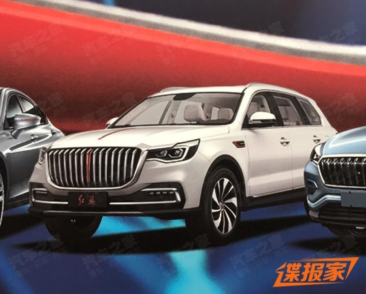 中大型SUV/2019年推出 红旗HS7造型曝光