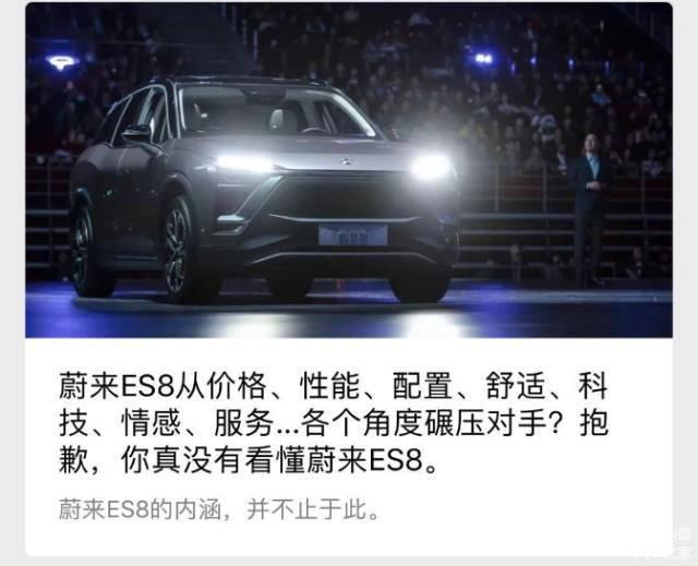 自主品牌,新势力造车,蔚来,蔚来汽车,蔚来ES8