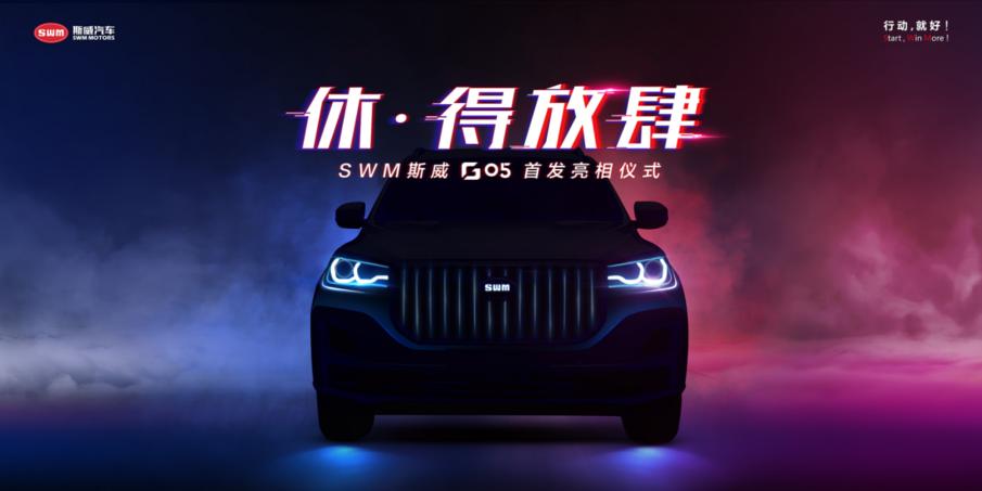 重庆车展门面担当,SWM斯威G05重庆车展首发