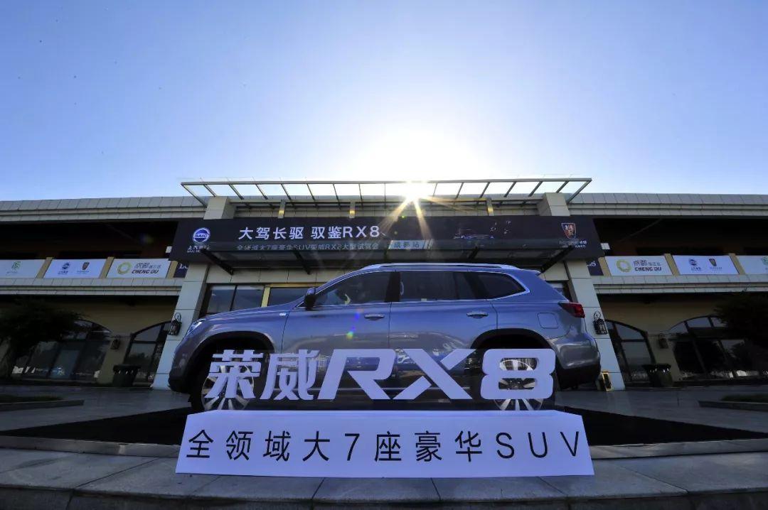 越野与销量的兼顾――荣威RX8