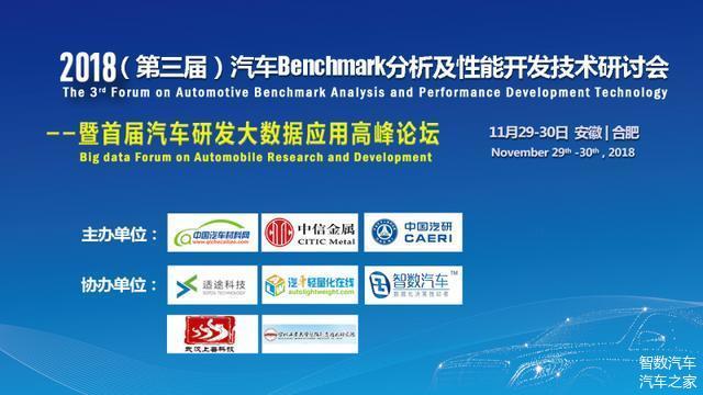2018(第三届)汽车benchmark分析及性能开发技术研讨会