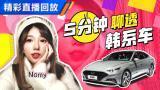 2020韩系车动作解读!