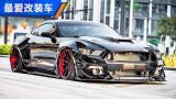 改装版福特Mustang超帅